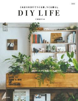 くめまりのDIYでつくる家、つくる暮らし 改訂版-電子書籍