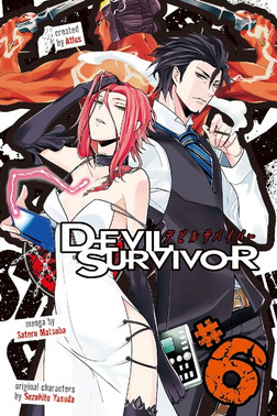 Devil Survivor 6-電子書籍