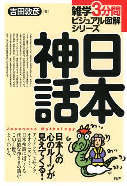 雑学3分間ビジュアル図解シリーズ 日本神話-電子書籍