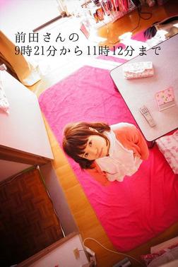 前田さんの9時21分から11時12分まで-電子書籍