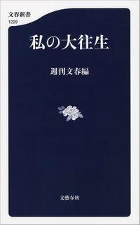 私の大往生(文春新書)