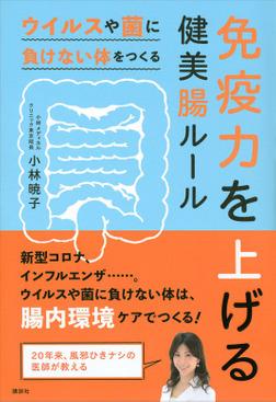 免疫力を上げる健美腸ルール ウイルスや菌に負けない体をつくる-電子書籍
