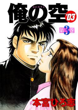 俺の空'03 第3巻-電子書籍