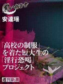 「高校の制服」を着た短大生の「淫行恐喝」プロジェクト-電子書籍
