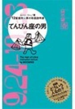 てんびん座の男-電子書籍