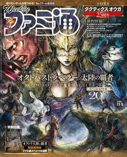 週刊ファミ通 2020年11月5日号【BOOK☆WALKER】-電子書籍