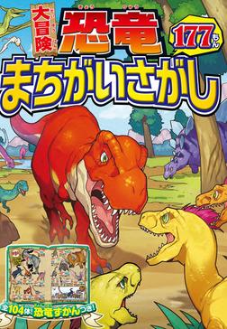 大冒険! 恐竜まちがいさがし 177もん-電子書籍
