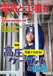 電気と工事2020年11月号