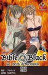 【フルカラー成人版】新・Bible Black 第二章 完全版