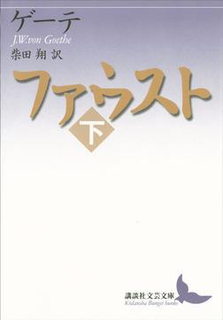 ファウスト(下)-電子書籍