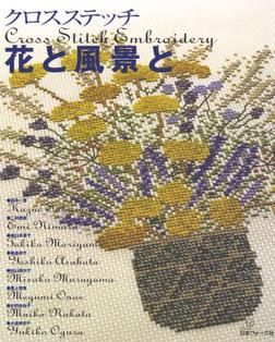 クロスステッチ 花と風景と-電子書籍