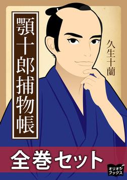 顎十郎捕物帳 全巻セット-電子書籍