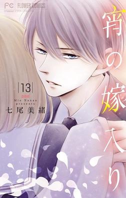 宵の嫁入り【マイクロ】(13)-電子書籍