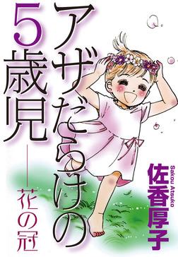 アザだらけの5歳児 花の冠-電子書籍