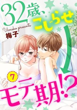 【ショコラブ】32歳、こじらせ→モテ期!?(7)-電子書籍
