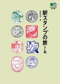駅スタンプの旅〈SL編〉(エイ文庫)