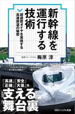 新幹線を運行する技術 超過密ダイヤを実現する高速鉄道の秘密-電子書籍