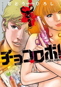 チョコロボ!(3)-電子書籍