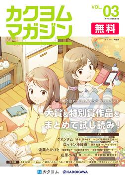 カクヨムマガジン VOL.3 第2回カクヨムWeb小説コンテスト特集-電子書籍