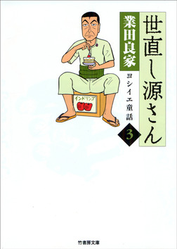 世直し源さん(3)-電子書籍