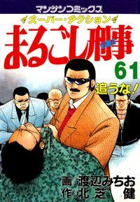 まるごし刑事61