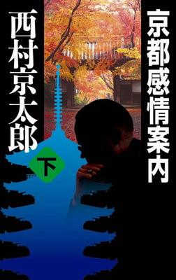 京都感情案内 下-電子書籍