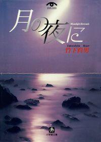 月の夜に(小学館文庫)