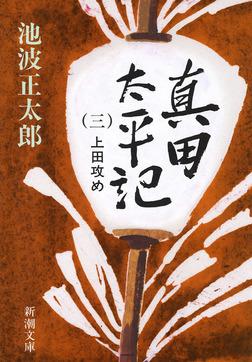 真田太平記(三)上田攻め-電子書籍