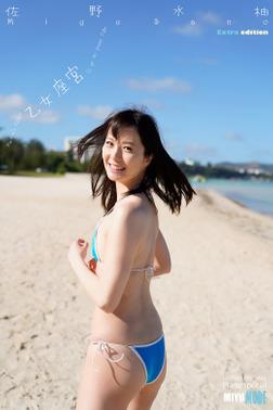 佐野水柚 MIYU MODE 乙女座宮 Extra版 300pages or more-電子書籍