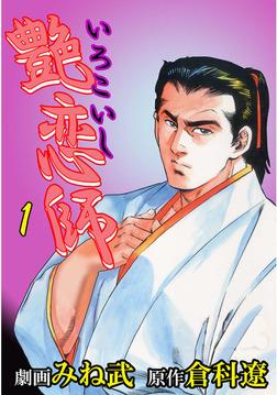 艶恋師1-電子書籍