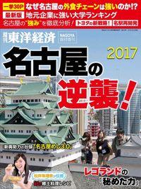 週刊東洋経済臨時増刊 名古屋の逆襲!2017