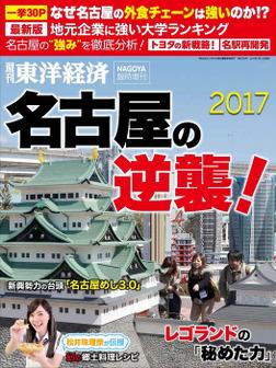 週刊東洋経済臨時増刊 名古屋の逆襲!2017-電子書籍