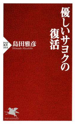 優しいサヨクの復活-電子書籍