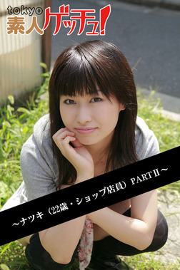 tokyo素人ゲッチュ!~ナツキ(22歳・ショップ店員)PARTII~-電子書籍