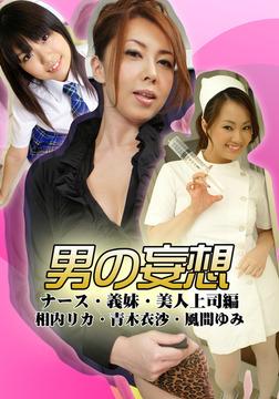 男の妄想 ナース・義妹・美人上司編 相内リカ・青木衣沙・風間ゆみ-電子書籍