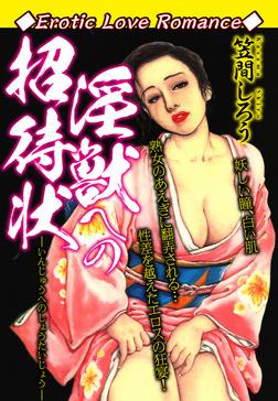 Erotic Love Romance 淫獣への招待状-電子書籍