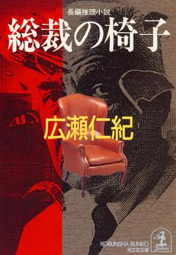 総裁の椅子-電子書籍