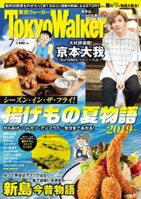 月刊 東京ウォーカー 2019年7月号