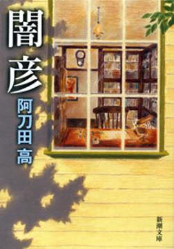 闇彦-電子書籍