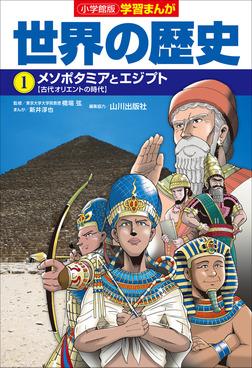 小学館版学習まんが 世界の歴史 1 メソポタミアとエジプト-電子書籍
