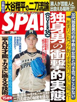 週刊SPA! 2014/9/2号-電子書籍