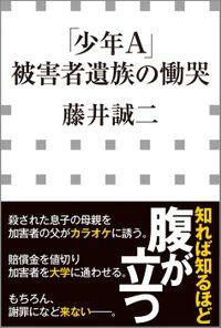 「少年A」被害者遺族の慟哭(小学館新書)