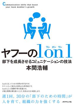 ヤフーの1on1―――部下を成長させるコミュニケーションの技法-電子書籍