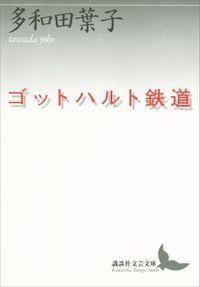 ゴットハルト鉄道(講談社文芸文庫)