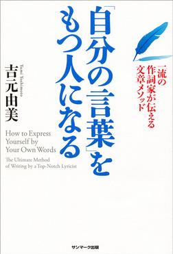 「自分の言葉」をもつ人になる-電子書籍