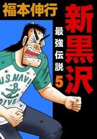 新黒沢 最強伝説 5