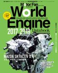 Motor Fan illustrated特別編集 World Engine Databook 2017 to 2018