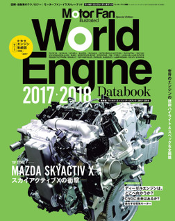 Motor Fan illustrated特別編集 World Engine Databook 2017 to 2018-電子書籍