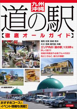 九州・沖縄 道の駅徹底オールガイド-電子書籍