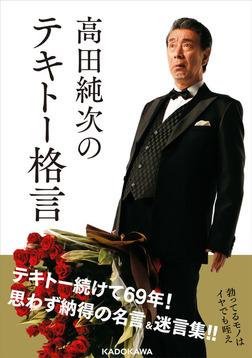 高田純次のテキトー格言-電子書籍